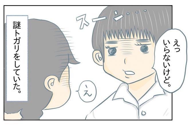 小山コータローさんのマンガ「16歳」より=小山さん提供