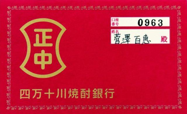 記者が新規に開設した「預貯酎」の通帳の表紙=高知県四万十町大正、菅沢百恵撮影