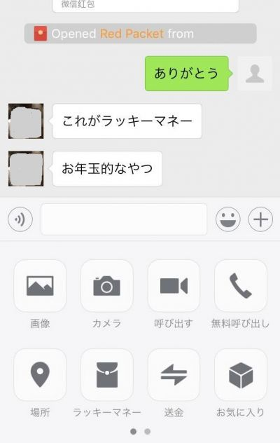 「WeChat」は「写真」を送るだけでなく、金を送り合うことにも使える