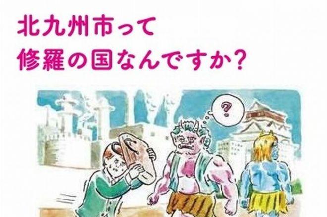 北九州市が作った動画には「修羅の国」の文字も……