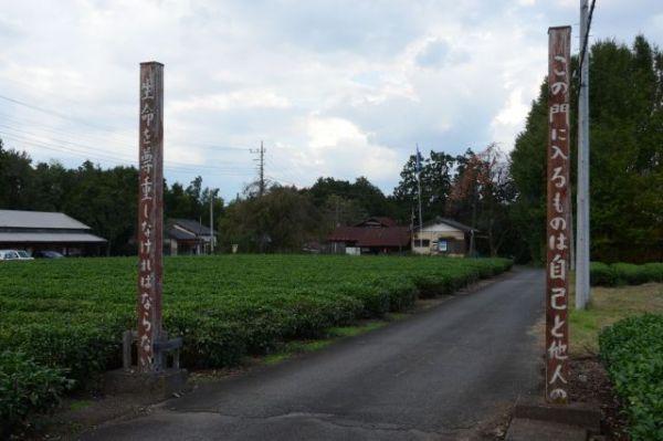 新しき村の入り口にある2本のポール=2018年10月
