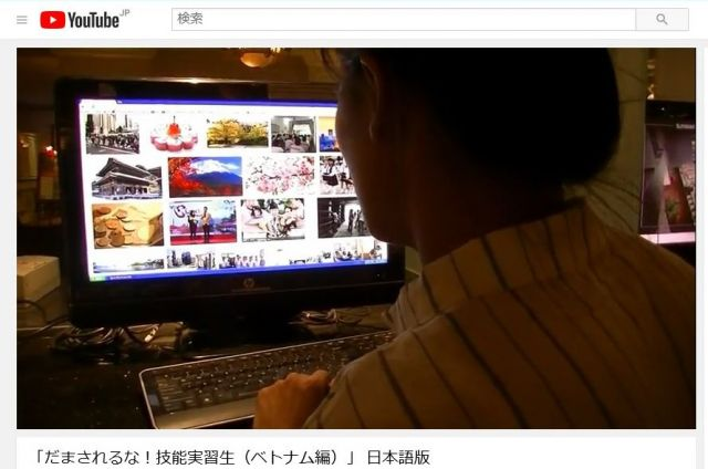 帰国後も日本に興味を持つベトナム人の元技能実習生、一方で「日本に失望した」と話す人もいる=YouTubeから(記事とは関係ありません)