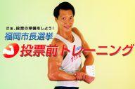 ネット上の再生回数は30万を超えた「投票前トレーニング」=福岡市選管提供