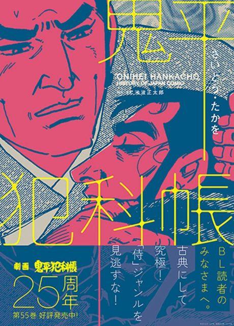 BL風のポスター