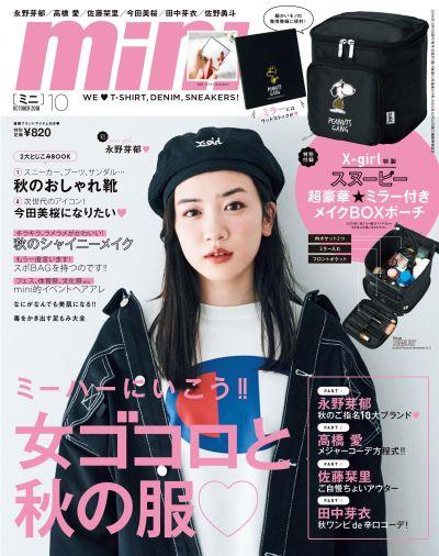 永野芽郁さんを起用した2018年10月号は完売