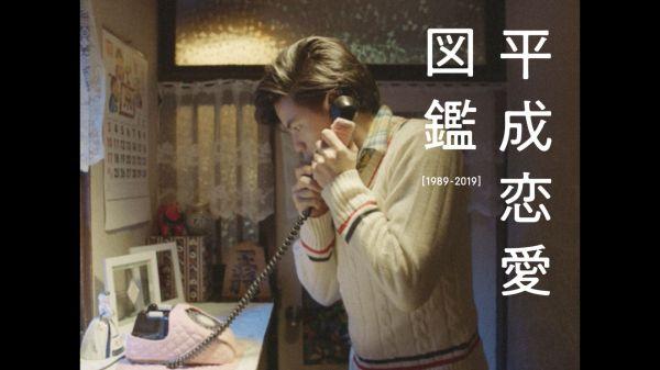 動画「平成恋愛図鑑」の一場面