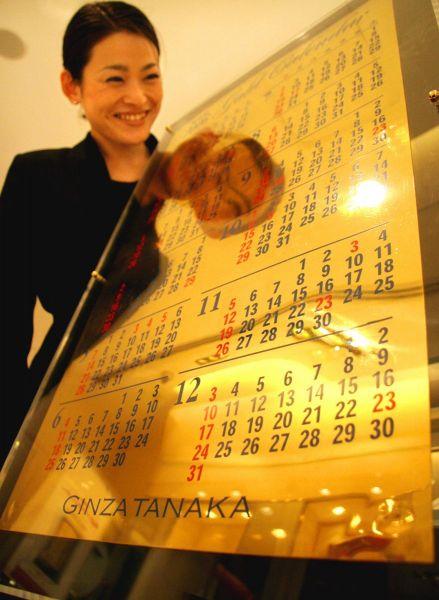 2006年に始まったGINZA TANAKAの純金ビッグカレンダー。2006年にちなみ2006万円だった(販売終了)