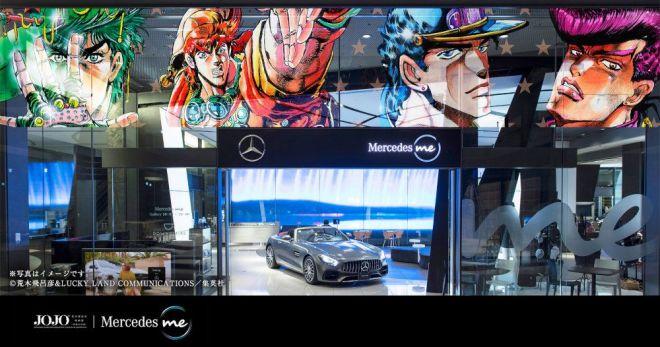 「荒木飛呂彦原画展 JOJO 冒険の波紋」とのコラボ企画を開催中のメルセデス ミー 大阪
