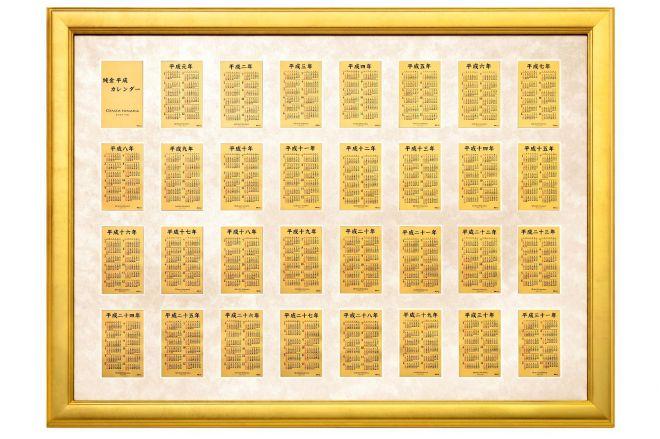 平成元年から平成最後の年となる来年の平成31年までの暦があしらわれた「純金平成ビッグカレンダー」=GINZA TANAKA提供