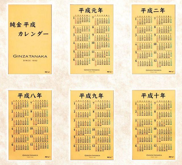 暦部分には誕生日などの記念日に印をつけることが可能=GINZA TANAKA提供
