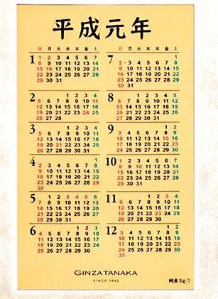 カレンダーは1年ごとの販売も予定=GINZA TANAKA提供