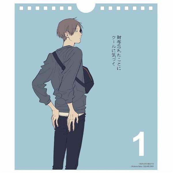 「クールドジ男子」のカレンダー。財布を忘れたことにクールに気づく (c)Kokone Nata / SQUARE ENIX