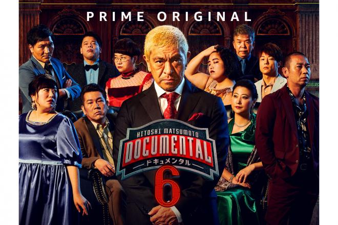 10人の人気芸人が笑わせ合いバトルを展開する「HITOSHI MATSUMOTO Presents ドキュメンタル」シーズン6