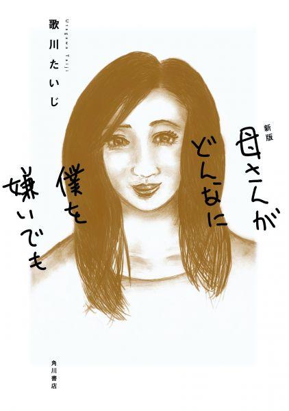歌川さんの漫画「母さんがどんなに僕を嫌いでも」