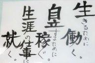 就労移行支援事業を行う「空と大地と」の作業室に掲げられた言葉=静岡県島田市