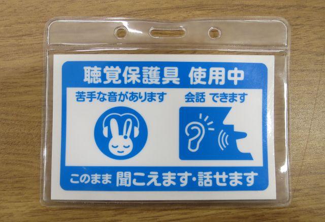 このバージョンでは「聴覚保護具 使用中」「このまま聞こえます・話せます」「苦手な音があります」「会話できます」と、マークとともに4つの文章が明示されている。