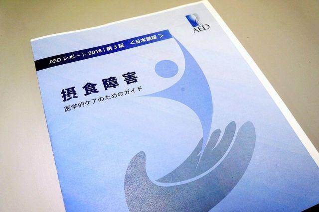 摂食障害の医学的ケアのためのガイド。日本摂食障害学会のホームページからダウンロードできる