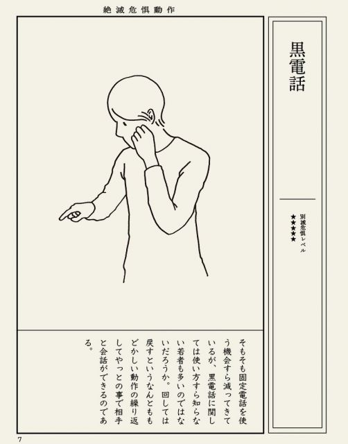 絶滅危惧動作図鑑の「黒電話」=藪本さん提供