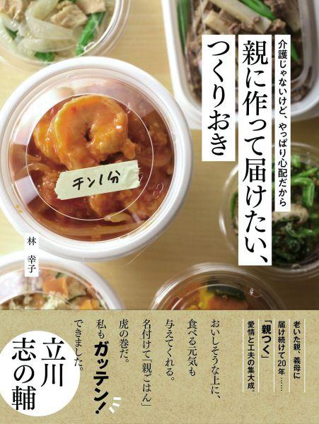 料理研究家の林幸子さんの新刊「介護じゃないけど、やっぱり心配だから 親に作って届けたい、つくりおき」