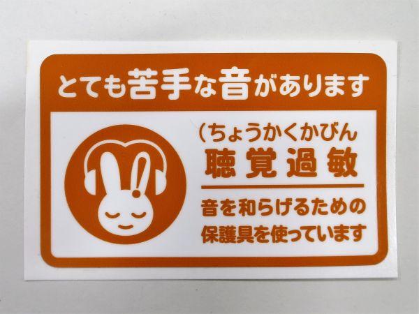 聴覚過敏保護用シンボルマーク