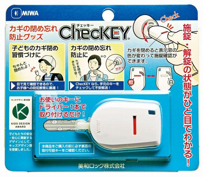 これが「ChecKEY」。1000円前後で販売されています