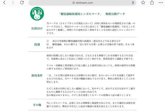 聴覚過敏保護用シンボルマークのデータは、石井マークのホームページで無償で公開されている