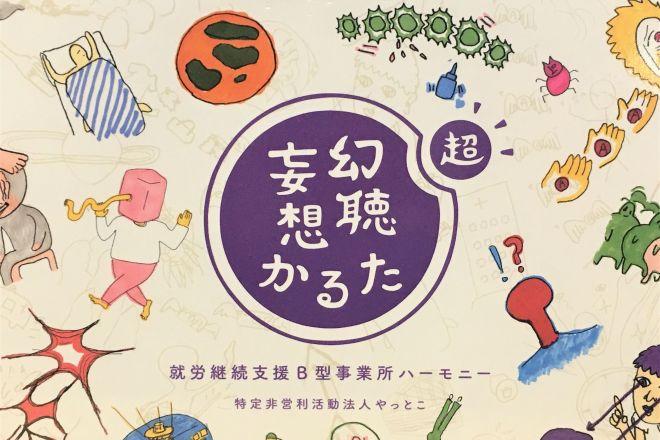 独創的なイラストが満載の「幻聴妄想かるた」、実はひそかにブームが続いているんです=神戸郁人撮影