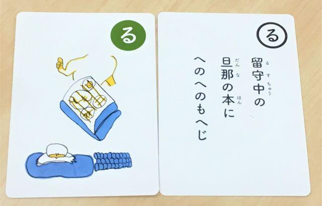 絵札には、落書きされたショックで突っ伏す諸星さんと、「してやったり」と親指を立てる平さんが描かれている