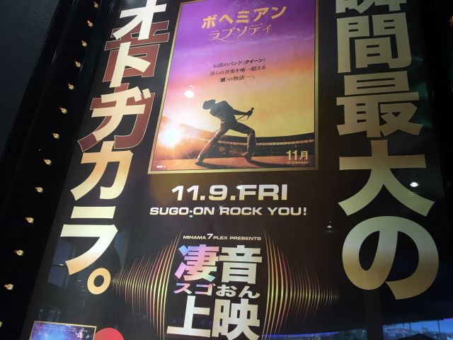 「凄音」上映をしている沖縄県北谷町のアメリカンビレッジにある「ミハマ7プレックス」