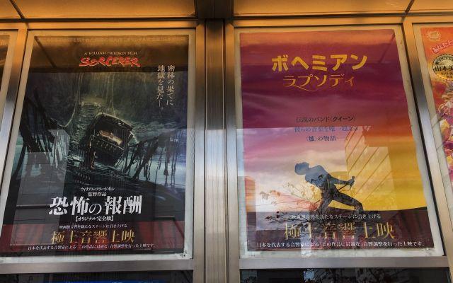 「極音」上映をしている東京都立川市の「シネマシティ」
