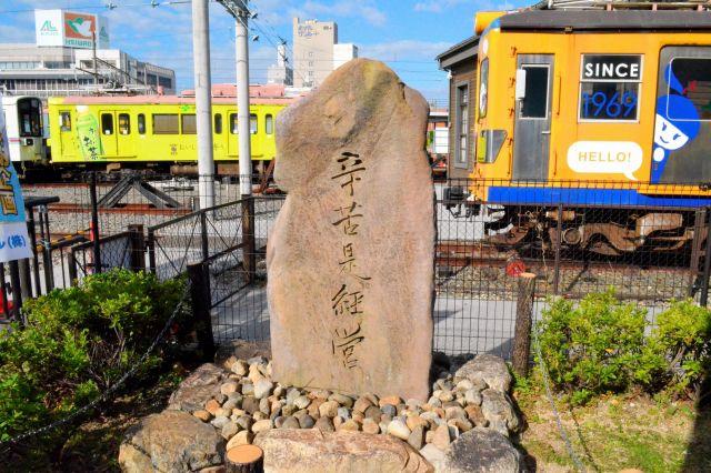 近江鉄道本社横に立つ「辛苦是経営」の碑=滋賀県彦根市