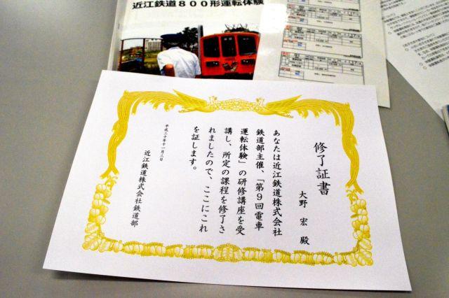 記者の修了証。上段は講習のテキスト(左)と乗務のスケジュールが記された「仕業表」=近江鉄道本社