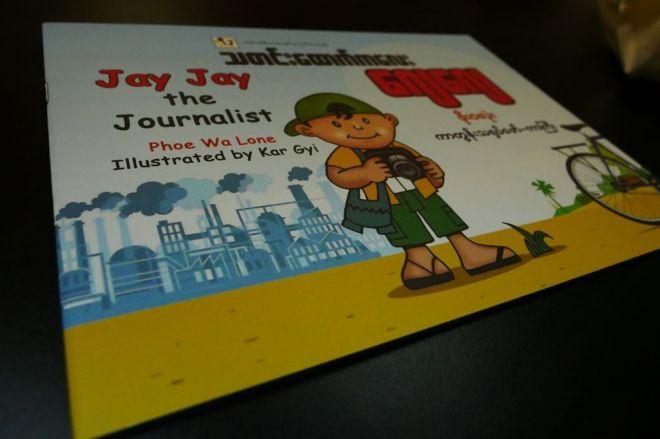 獄中にいる記者が文章を書いた「ジャーナリストのジェイジェイ」。ミャンマー・ヤンゴンの本屋などで売られている