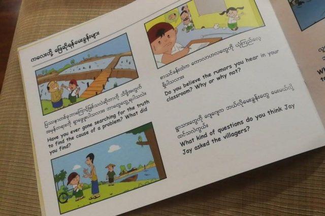 巻末には、「あなたはクラスで広がるうわさを信じる?」などと質問が並び、本の内容について考える仕組みになっている