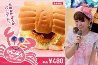 ロッテリアで発売される「かにぱんと紅ずわいがにのクリーミーコロッケバーガー」(左)と、三立製菓のかにぱんお姉さん