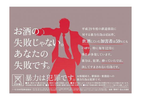 鉄道係員に対する暴力行為防止を訴えるポスター