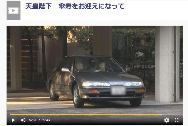 天皇陛下が運転するインテグラの映像。外装の特徴からグレードを特定できる
