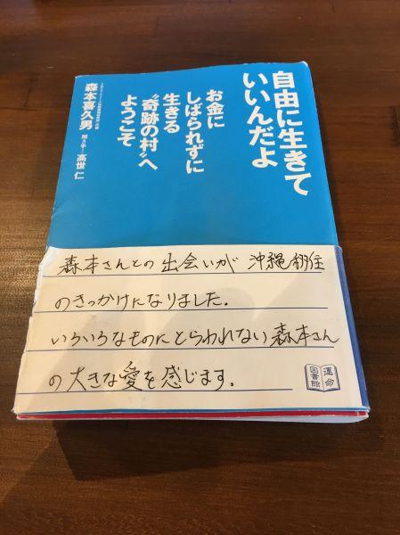 下田さんの運命の1冊=名護市宮里3丁目のAETHER(あいてーる)