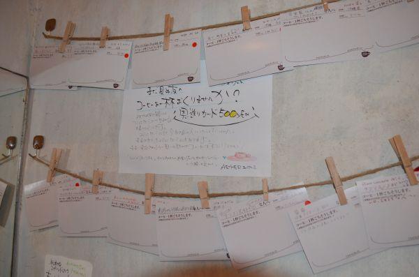 壁にぶら下げられた「恩送りカード」=名護市宮里3丁目のAETHER(あいてーる)