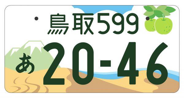 鳥取砂丘が描かれた鳥取ナンバー
