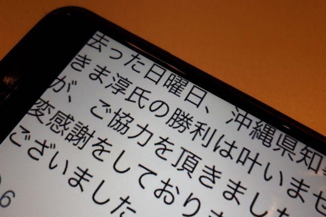 沖縄知事選後、ツイッターに相次ぎ投稿された「コピペ」投稿の文言