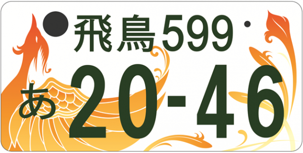 朱雀がデザインされた飛鳥ナンバーのデザイン=奈良県橿原市役所提供
