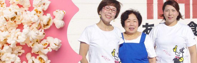 あぜち食品の社長・和田しほこさん(左)