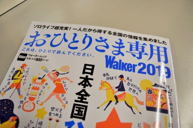 今年も中村さんが企画した「おひとりさま専用Walker2019」