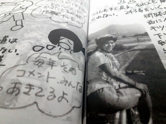 恩田さんが長女との自転車旅行のたびに手作りしている冊子=恩田さん提供