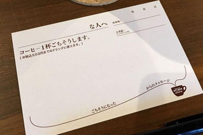 恩送りカード