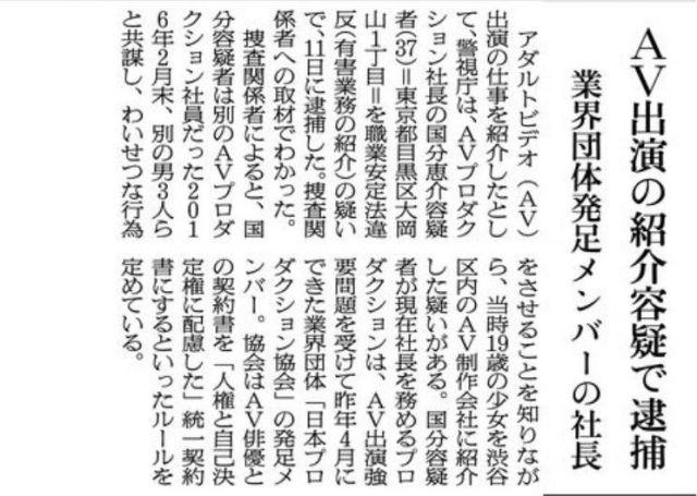 2018年4月、プロダクション社長逮捕を伝える朝日新聞の記事