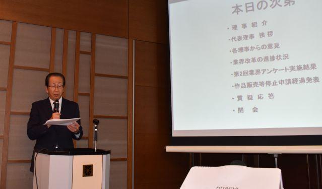 第三者委員会の報告会では「各理事からの意見」「アンケート結果実施」の時間があった=渋谷区、高野真吾撮影
