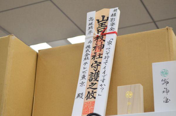 近くの日枝神社の撮影安全祈願