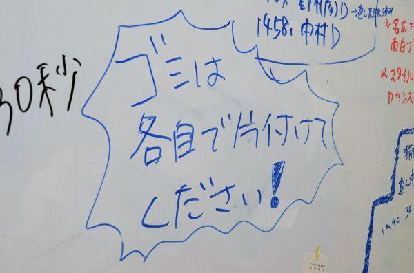 ホワイトボードに書かれていた文字、その1。基本のキですね